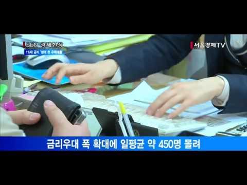 [서울경제TV] 생애 첫 주택구입자금 1%대 대출 '인기'