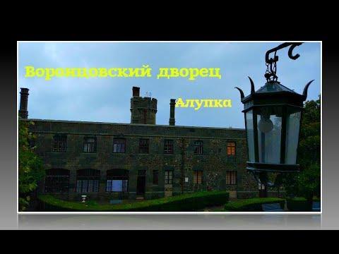 Воронцовский дворец и