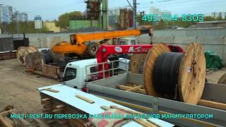 Перевозка кабельных барабанов манипулятором от 5000 руб.(, 2014-07-27T21:14:10.000Z)
