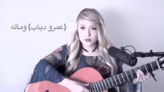 """We Malo"" Amr Diab ""shape of you"" Ed Sheeran - COVER Ivory Williams (عمرو دياب ( وماله"