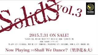 SolidS vol.3収録楽曲クロスフェード試聴 thumbnail