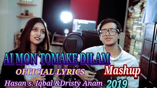 Ei Mon Tomake Dilam | Eid Special Mashup | Bangla New Song |2019
