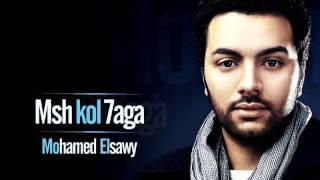 محمد الصاوي -  مش كل حاجة | Msh Kol Haga