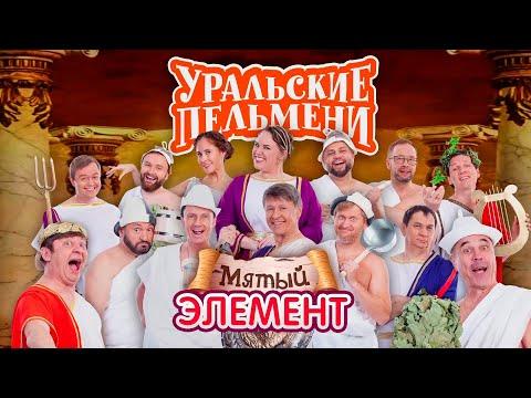 Мятый элемент | Уральские пельмени 2021