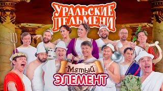 Мятый элемент Уральские пельмени 2021