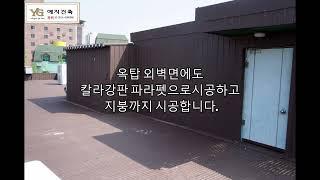 건물 옥상방수 옥탑 외벽방수 및 리모델링