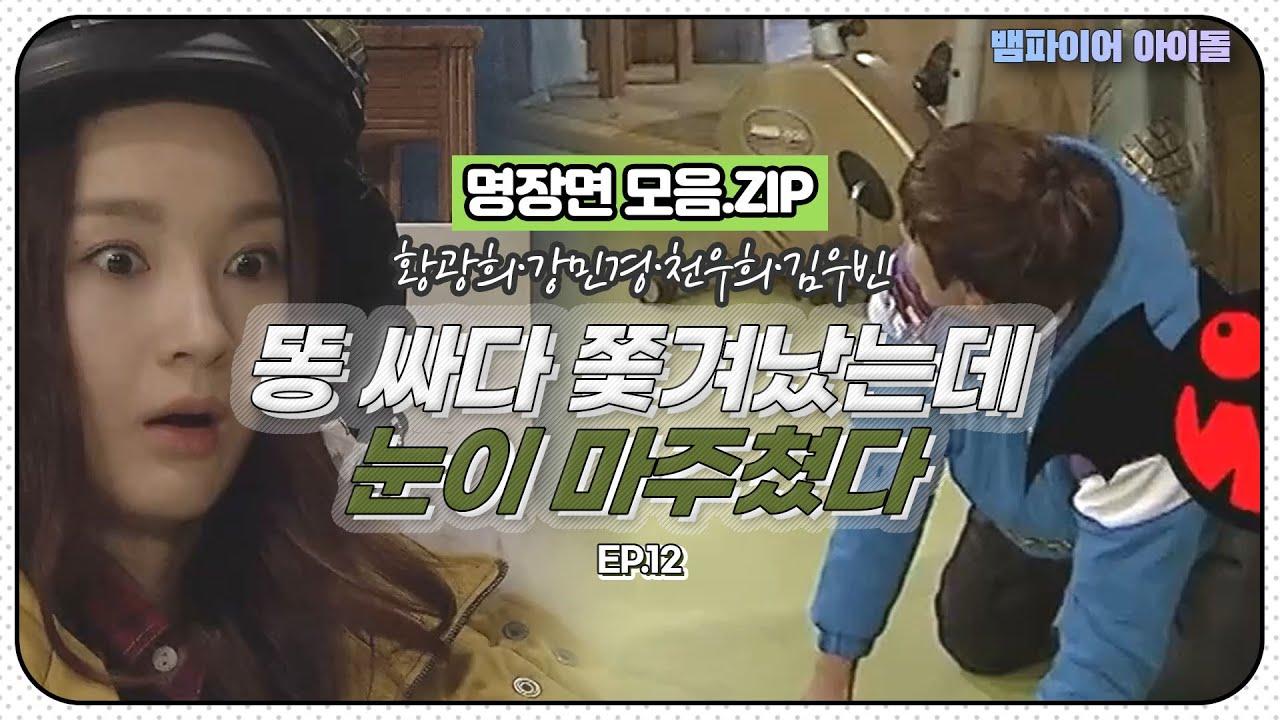[#뱀파이어아이돌] 황광희 💩 싸다가 쫓겨났는데 강민경이랑 눈 마주침ㅋㅋㅋㅋㅋㅋㅋㅋ💩똥쓱타드;;💩|명장면 모음.ZIP