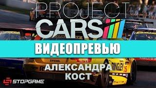 Превью игры Project CARS