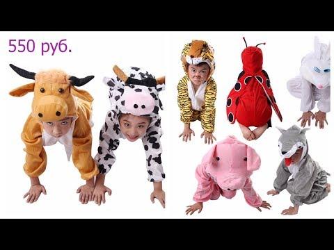Лучшая детская одежда с Aliexpress - Костюмы животных для  детей