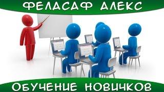 [WoT | World of Tanks] Феласаф Алекс - Обучение Новичков