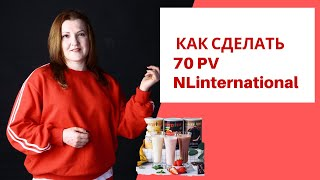 Как сделать 70pv   #NLinternational