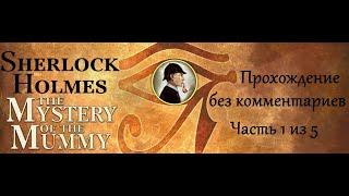 Шерлок Холмс. Пять египетских статуэток. Прохождение без комментариев. Часть 1 (5).