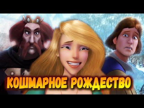 Мультфильм принцесса лебедь 4 рождество