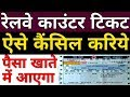 Cancel Railway Counter Ticket Online And Refund In Your Bank Account