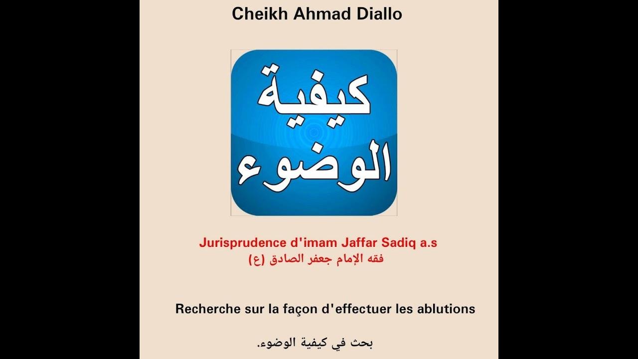 Download Cheikh Ahmad Diallo - Rechercher sur la façon d'effectuer les ablutions (Partie 4)