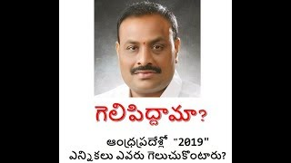 ycp mla's joining tdp