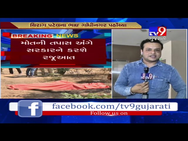 Murder case of Ahmedabad TV journalist Chirag Patel;Chirags brother reaches Gandhinagar for justice