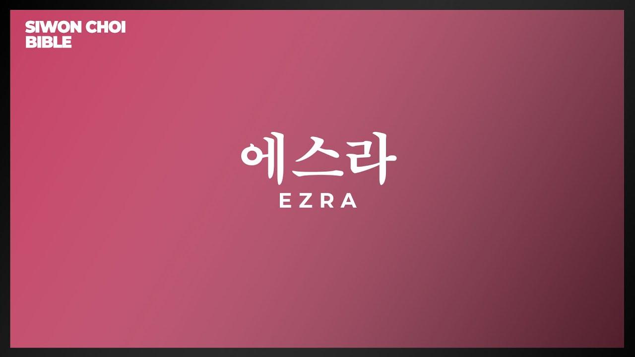 유튜브에서 성경통독하기 - 에스라