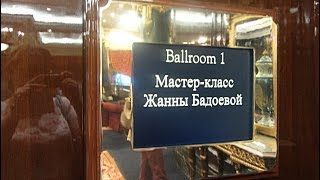 Жанна Бадоева. Мастер-класс «Секрет успеха».