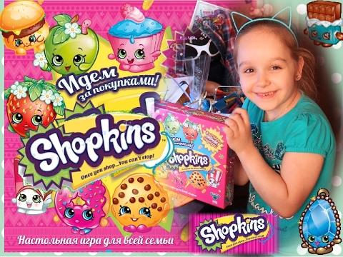 Shopkins «Идем за покупками!»: покажу что входит в набор и поиграю с мамой!