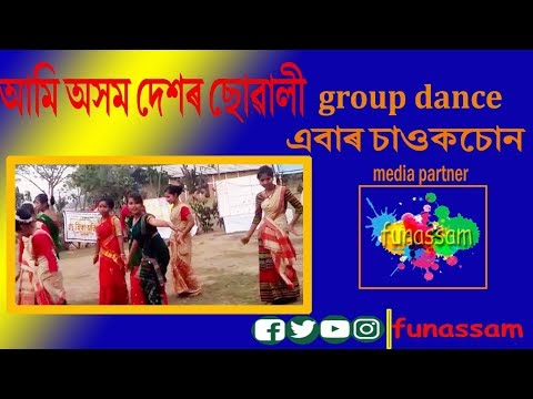 ami axom dekhor suwali assamese video || Group dance assamese girl || video by funassamtalks