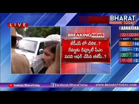 BJP Offers Deputy CM Post To JDS Leader Revanna | Karnataka Assembly Elections Results 2018