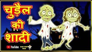 चुड़ैल की शादी   Hindi Kahaniya   Kids Moral Story   Stories For Kids   Kids Fairy Tales Hindi