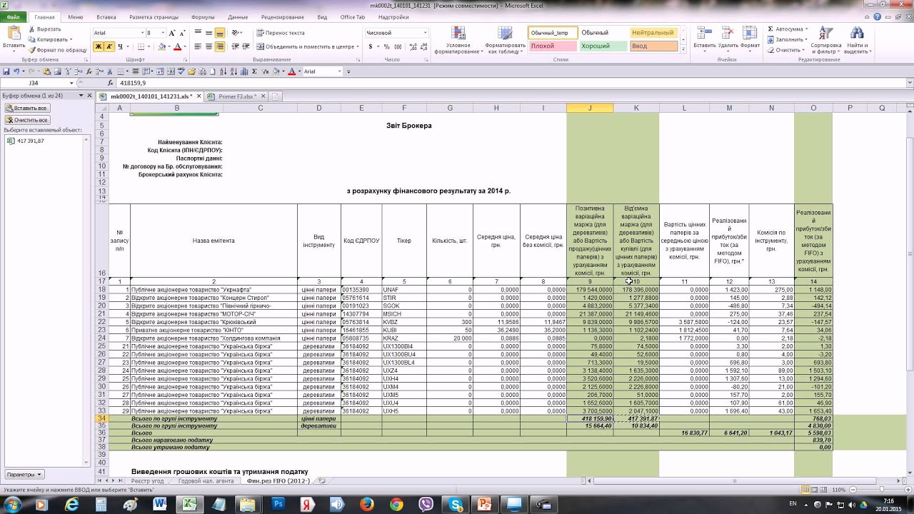 Заполнение налоговой декларации по форме 3 ндфл видео семинар по регистрации ооо