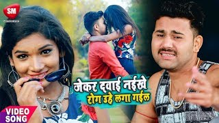 Bittu Singh Bindas का सबसे दर्द भरा गीत 2019 || जेकर दवाई नईखे रोग उहे लगा गईल || Bhojpuri Sad Song