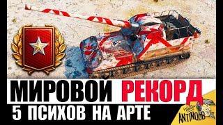 5 ПСИХОВ НА АРТЕ 2019! ДАЖЕ ГЕНЕРАЛЫ ИХ БОЯТСЯ в World of Tanks