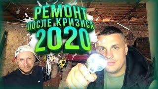 Ремонт квартиры после кризиса 2020 история Александра / супер ремонт / Смирнов Эдуард Рудольфович