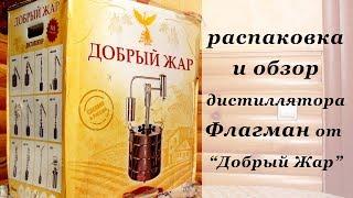Распаковка и обзор дистиллятора Флагман от Добрый Жар