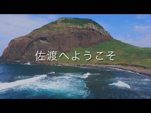 佐渡へのアクセス | Japan Travel Guide