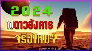 2024 มนุษย์จะไปดาวอังคารได้จริงไหม? ความเป็นไปได้ของการไปเยือนดาวอังคาร!