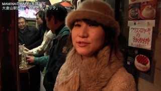 歌手のMAMINAが、大倉山のやきとり「ムック」にハッピーを探しにいきま...