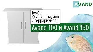 Тумба для аквариумов и террариумов Avand 100 и Avand 150