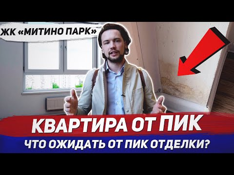 Квартира с отделкой от ПИК / ПИК стандарт / ЖК Митино парк / Часть 2