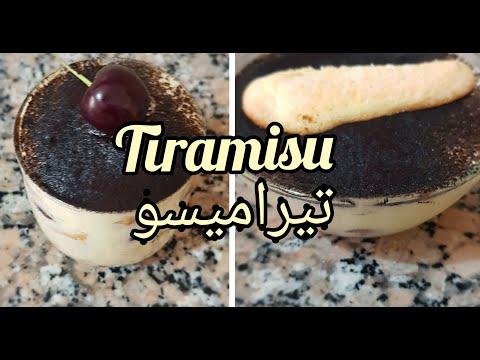 (يحفظ-في-الثلاجة-4-ساعات-على-الأقل)-tiramisu-|-تيرامسو