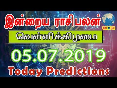 Скачать 05-07-2019 | இன்றைய ராசிபலன் | Indraya Rasi Palan | Today Rasi  Palan in Tamil - смотреть онлайн - Видео