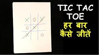 Tic Tac Toe Gąme हर बार कैसे जीतें? (How to always Win Tic Tac Toe Game?)