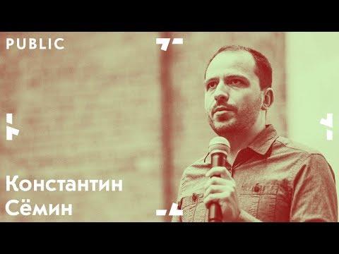 Константин Семин. Коммунизм