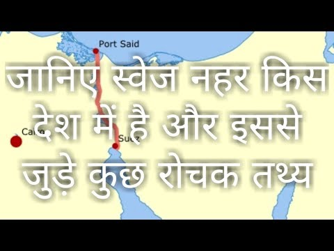 Suez canal documentary in hindi