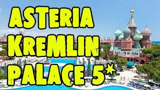 Asteria Kremlin Palace 5 Турция Анталия Обзор отеля