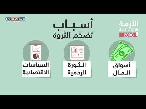 ثلثا ثروة العالم بأيدي الأغنياء  - 09:22-2018 / 4 / 9