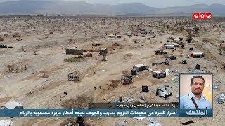 أضرار كبيرة في مخيمات النزوح بمأرب والجوف نتيجة أمطار غزيرة مصحوبة بالرياح