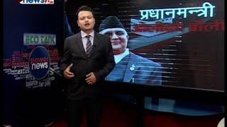 प्रधानमन्त्री ओलीको रोचक रोचक  बोली ! POWER NEWS With Prem Baniya.