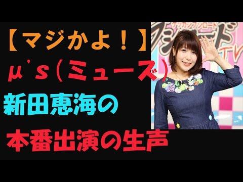 【マジかよ!】新田恵海, AV, 出演, 生声あり?