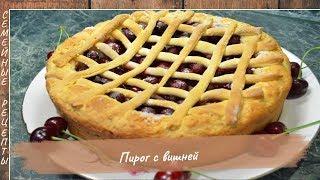 Пирог с вишней.  Рецепт вкусного пирога | Как приготовить пирог [Семейные рецепты]