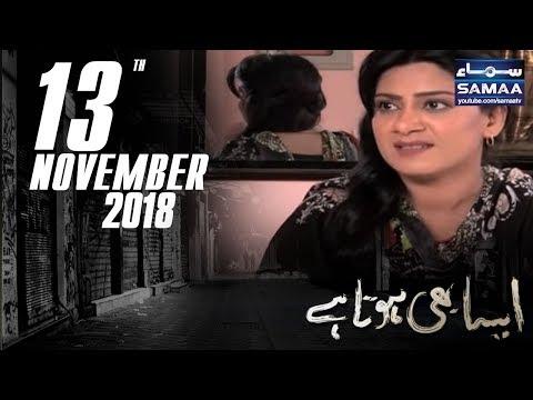 Daulat ki Hawas ne ghar barbad kardia | Aisa Bhi Hota Hai | SAMAA TV | November 13, 2018