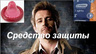 Константин   Средство защиты  Сериал  1 сезон 7 серия